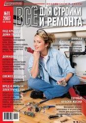 Журнал Потребитель Всё для стройки и ремонта 11'2007