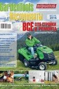 Журнал Потребитель Инструменты GardenTools Всё для стройки и ремонта Весна 2016