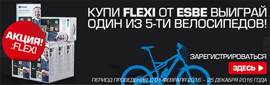 Акция - купи Flexi от Esbe и выиграй велосипед!