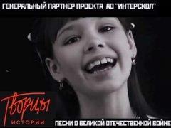 """""""Интерскол"""": проект песен о войне"""