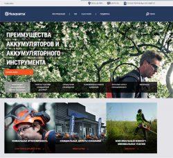 официальный сайт Хускварна Husqvarna