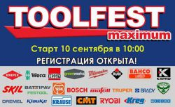 ToolFest Maximum фестиваль МВ Групп