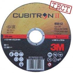 3М Cubitron II круг тест