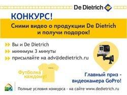Конкурс De Dietrich