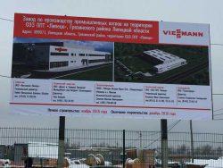 завод Viessmann в России в Липецке