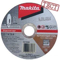 Makita B‑14364 Макита абразивные круги
