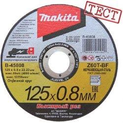 Makita B‑45808 отрезка отрезные круги