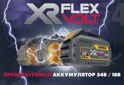 Flexvolt DeWALT аккумулятор технология