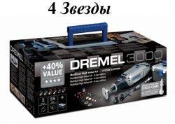 Набор Dremel 3000 4 звезды звездный циркуль комплекс резка вал гибкий EZ SpeedClic насадки чемодан пластмассовый