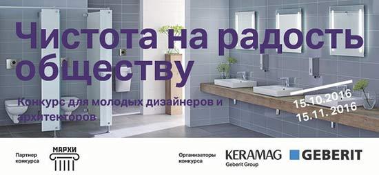 Конкурс Geberit реконструкция санузлов в МАРХИ