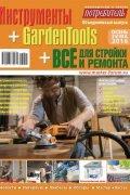 Потребитель Инструменты GardenTools Всё для стройки и ремонта