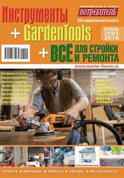 Журнал Потребитель Инструменты + GardenTools + Всё для стройки и ремонта Осень-зима 2016