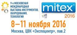 MITEX выставка билет пригласительный
