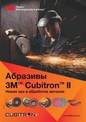 Cubitron II абразивы 3М круги тест