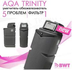 AQA Trinity фильтр умягчитель обезжелезиватель