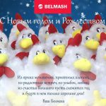 Новый 2017 год Белмаш Belmash компания