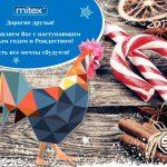 Новый 2017 год MITEX выставка