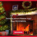 Новый 2017 год Rockwool Роквул компания