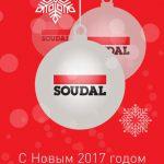 Новый 2017 год Soudal компания