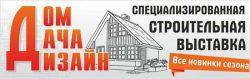 Дом Дача Дизайн 2017 выставка строительная Могилев Беларусь 9 11 март
