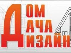 Выставка Дом Дача Дизайн 2017 строительная Могилев Беларусь 9 11 март