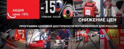 Rothenberger акция снижение цена 15% инструмент оборудование