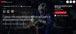 Вебинар СИЗ абразивная обработка 3М журнал Инструмент Потребитель средства индивидуальная защита