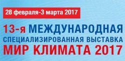 выставка мир климата 2017