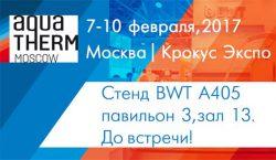 BWT на Aquatherm Moscow - 2017