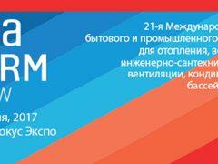 Aquatherm Moscow 2017 промокод