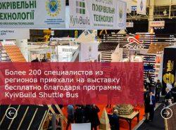 Выставка KyivBuild Ukrainе 2017