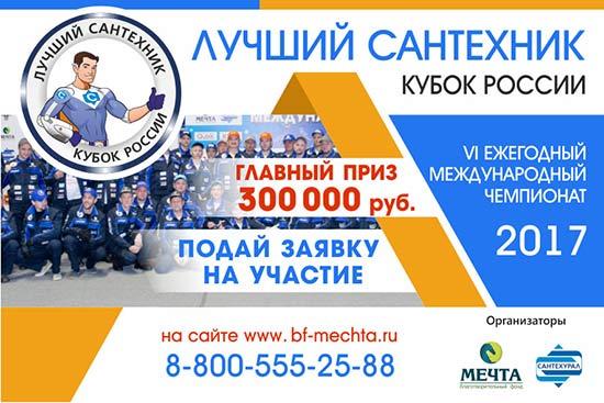 Лучший сантехник. Кубок России