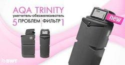умягчитель-обезжелезиватель Aqa Trinity