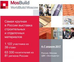 Мосбилд MosBuild 2017 выставка