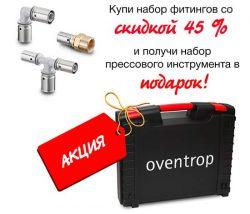 Акция Oventrop