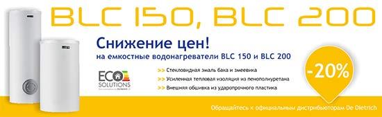 De Dietrich BLC 150 и BLC 200
