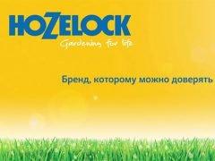Хозелок отзывы Hozelock