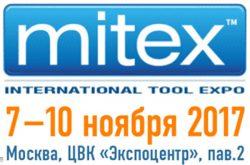 MITEX Митекс 2017 регистрация билет бесплатно получить