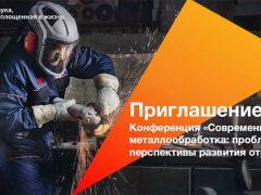 металлообработка 2017 Москва конференция 3М тесты абразивных материалов