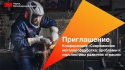 металлообработка выставка Москва конференция тесты абразивных материалов