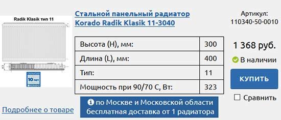 Интернет магазин радиаторов Korado