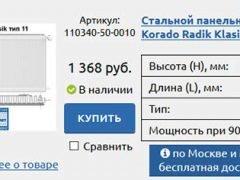 Купить радиатор Korado онлайн