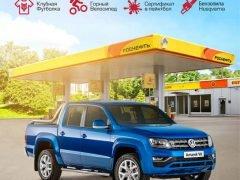 Акция Husqvarna Роснефть ТНК Автомобиль года приз бензопила 236 Volkswagen Amarok пейнтбол велосипед футболка