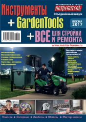Журнал Потребитель Инструменты GardenTools Всё для стройки ремонта Весна 2017