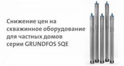 Грундфос Grundfos SQE акция отзывы насос скважинный