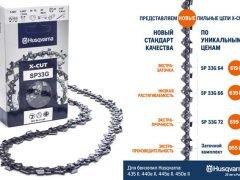 Цена пильной цепи Husqvarna X Cut SP33G бензопилы 435 II 440e 445e 450e