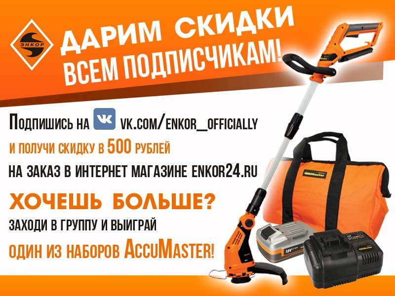 Энкор ВКонтакте группа соцсети vk подписчик скидки подарки репост