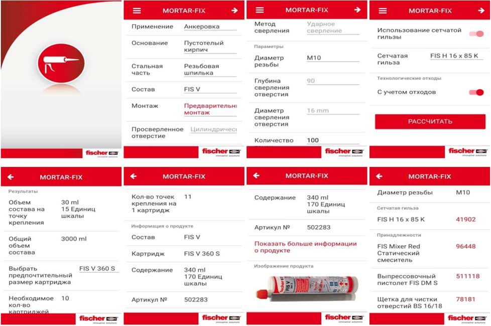 Fischer Mortar Fix приложение мобильное бесплатное анкер химический подбор