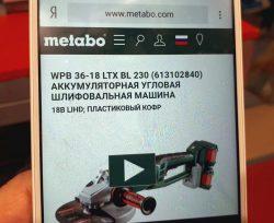 Аккумуляторная болгарка Metabo WPB 36 18 LTX BL 230 QR код