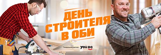 """Конкурс """"Оби"""" и YouDo.com для профессионалов"""